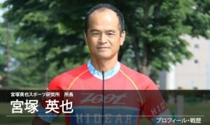 4月16日(日)「宮塚英也の骨バイク&骨ランを体験しよう!」セミナー参加者募集