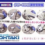 1月27日(土) WAKO'Sの水なし簡単!クリーニング講習会のお知らせ