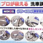 プロが教えるWAKO'Sの洗車講習会のご案内