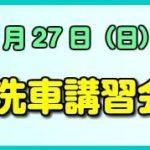 WAKO'S(ワコーズ)の洗車講習会 5月27日(日)開催