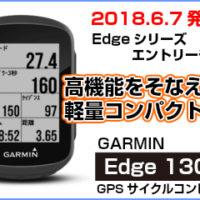GARMIN Edge130 新発売!キャンペーンのお知らせ